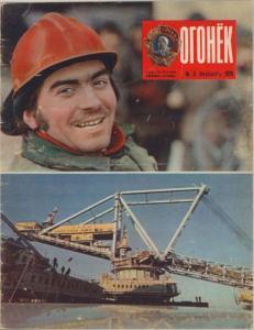 Огонёк 1979 №03