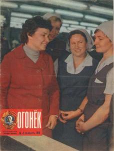 Огонёк 1979 №04