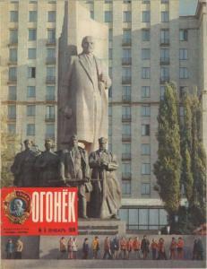 Огонёк 1979 №05