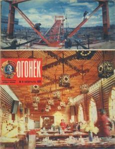 Огонёк 1979 №06