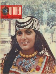Огонёк 1979 №07