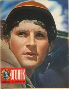 Огонёк 1979 №09
