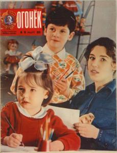 Огонёк 1979 №10