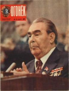 Огонёк 1979 №11