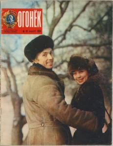 Огонёк 1979 №12