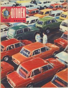 Огонёк 1979 №13