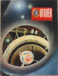 Огонёк 1979 №14