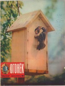 Огонёк 1979 №15