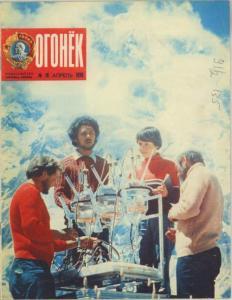 Огонёк 1979 №16