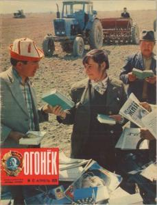 Огонёк 1979 №17