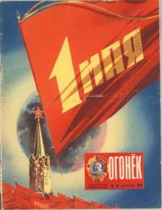 Огонёк 1979 №18