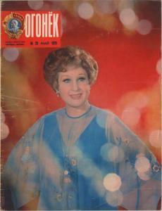 Огонёк 1979 №20