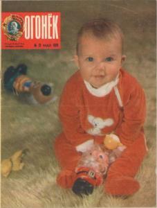 Огонёк 1979 №21