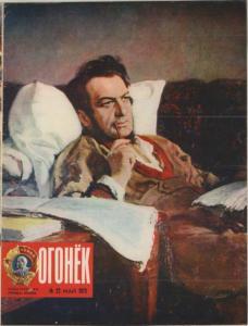 Огонёк 1979 №22