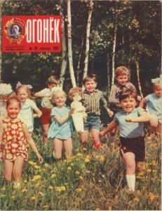Огонёк 1979 №24