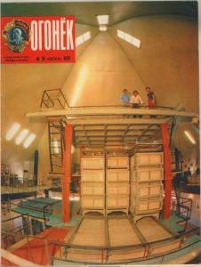 Огонёк 1979 №25