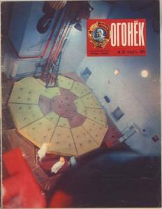 Огонёк 1979 №27
