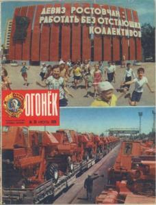 Огонёк 1979 №28