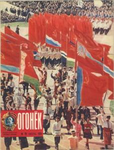 Огонёк 1979 №29