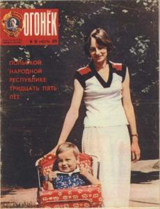 Огонёк 1979 №30