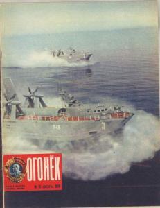 Огонёк 1979 №31