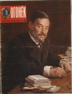 Огонёк 1979 №33