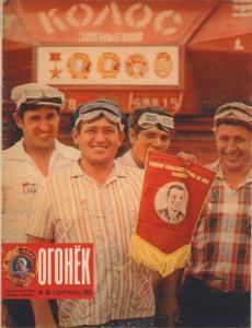 Огонёк 1979 №36