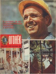 Огонёк 1979 №37