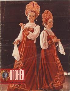 Огонёк 1979 №38