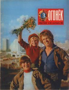 Огонёк 1979 №39