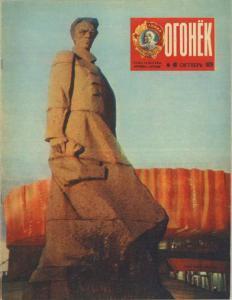Огонёк 1979 №40