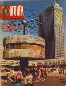 Огонёк 1979 №41