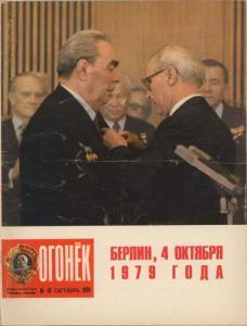 Огонёк 1979 №42