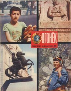 Огонёк 1979 №43