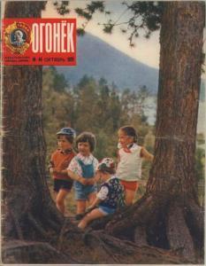Огонёк 1979 №44