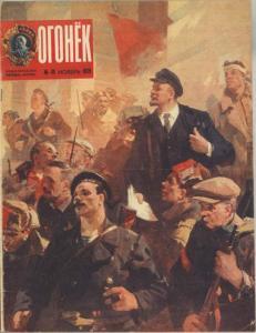 Огонёк 1979 №45