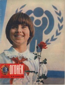 Огонёк 1979 №46