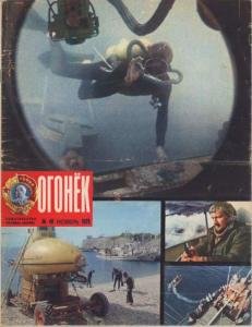 Огонёк 1979 №48