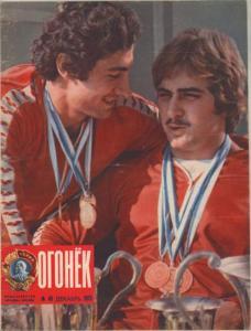 Огонёк 1979 №49