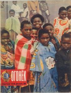 Огонёк 1979 №50