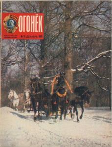 Огонёк 1979 №51