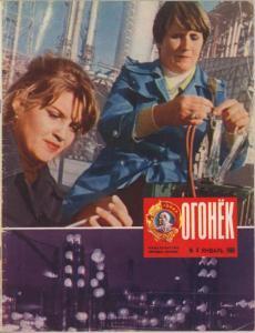 Огонёк 1980 №04