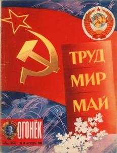 Огонёк 1980 №18