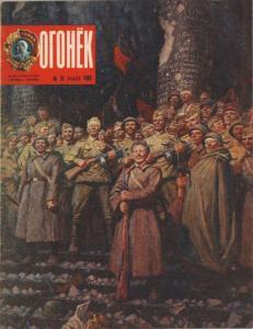 Огонёк 1980 №19