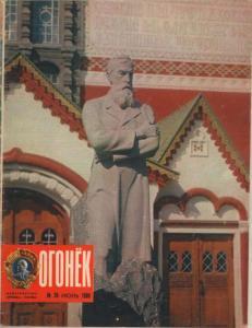 Огонёк 1980 №26