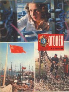 Огонёк 1980 №27