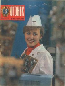 Огонёк 1980 №40