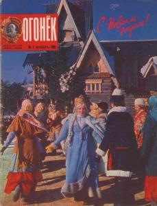 Огонёк 1981 №01