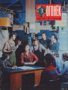 Огонёк 1981 №02