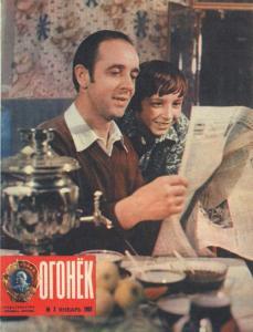 Огонёк 1981 №03